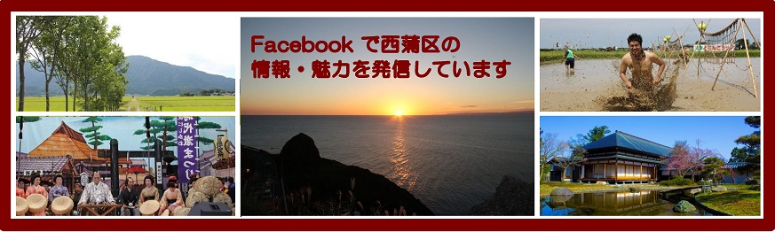 Facebook(外部サイトへリンク 新規ウィンドウで開きます)