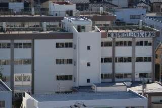 上所小学校 新潟市中央区