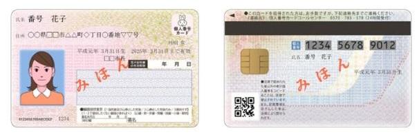 申請 交付 マイ 書 ナンバーカード