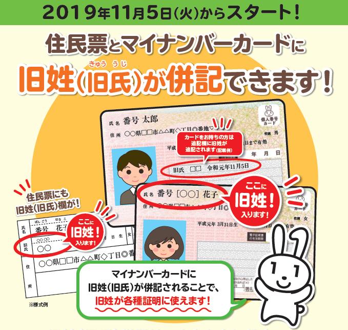 令和元年11月5日から「旧氏併記」制度が始まります 新潟市
